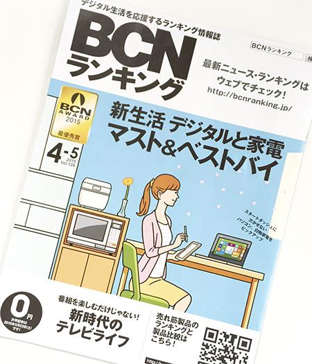 bcn_01.jpg