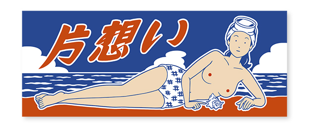 kataomoi_t.jpg
