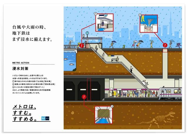 tokyomerto_640.jpg